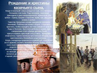 Рождение и крестины казачьего сына. Когда в казачьей семье рождался сын, это