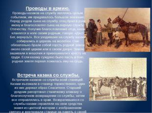 Проводы в армию. Проводы казаков на службу являлись целым событием, им придав