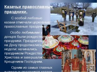 Казачьи православные праздники. С особой любовью казаки отмечали церковные пр