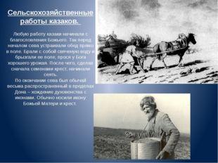 Сельскохозяйственные работы казаков. Любую работу казаки начинали с благослов