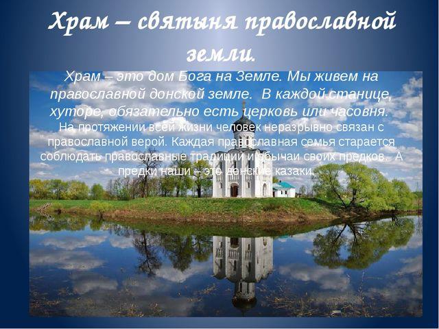Храм – святыня православной земли. Храм – это дом Бога на Земле. Мы живем на...