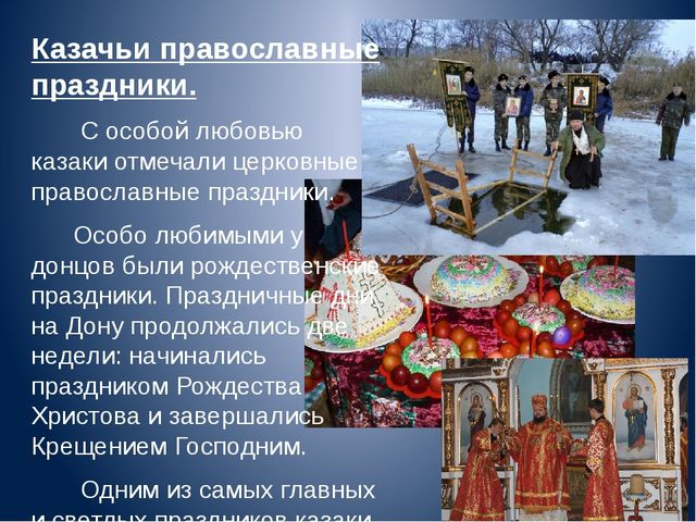 Казачьи православные праздники. С особой любовью казаки отмечали церковные пр...