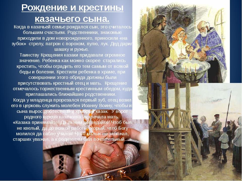 Рождение и крестины казачьего сына. Когда в казачьей семье рождался сын, это...