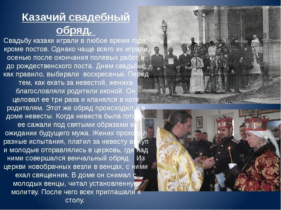 Казачий свадебный обряд. Свадьбу казаки играли в любое время года, кроме пост...