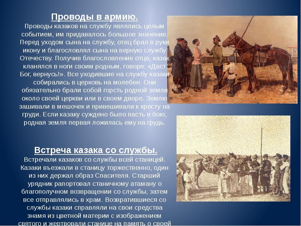 Проводы в армию. Проводы казаков на службу являлись целым событием, им придав...