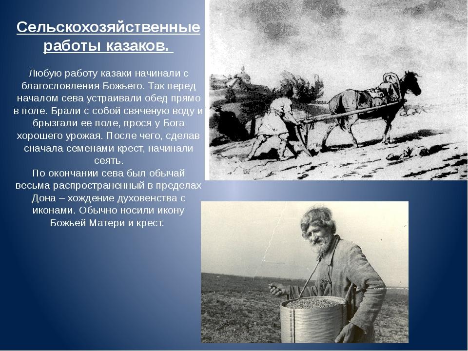 Сельскохозяйственные работы казаков. Любую работу казаки начинали с благослов...