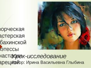 Творческая мастерская губахинской поэтессы Анастасии Ларецкой Урок-исследован