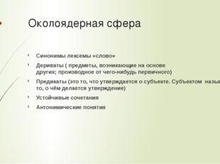 Околоядерная сфера Синонимы лексемы «слово» Дериваты (предметы,возникающие
