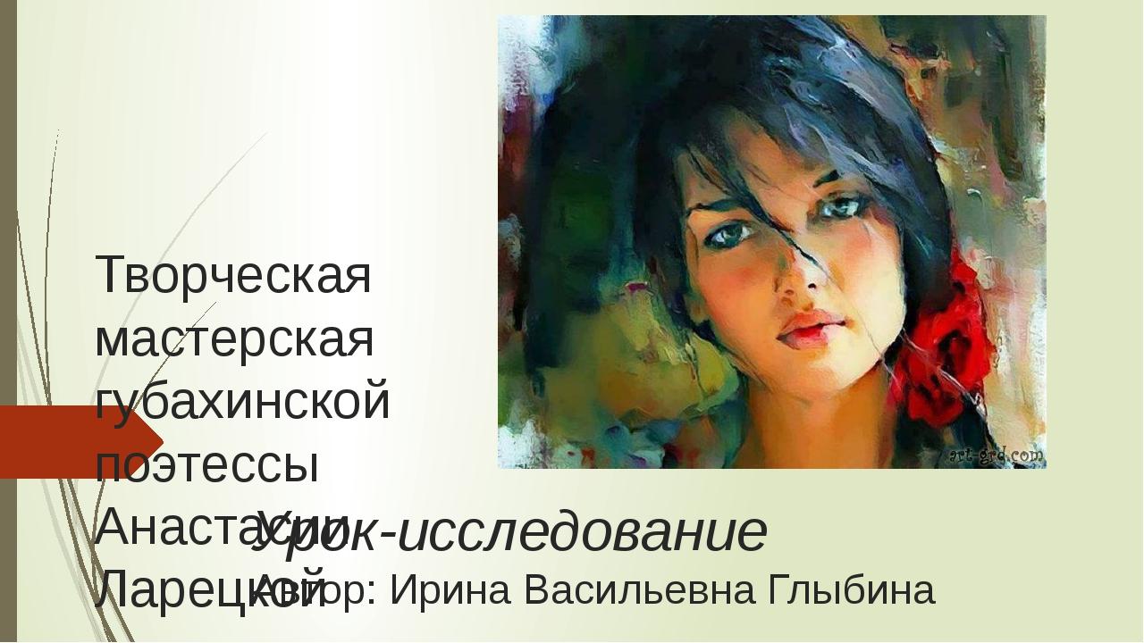 Творческая мастерская губахинской поэтессы Анастасии Ларецкой Урок-исследован...