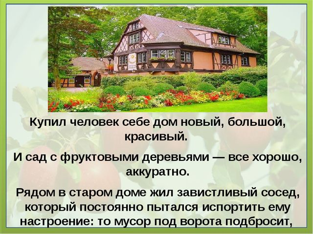 Купил человек себе дом новый, большой, красивый. И сад с фруктовыми деревьями...