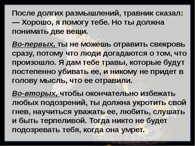 После долгих размышлений, травник сказал: — Хорошо, я помогу тебе. Но ты дол...