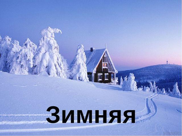 Зимняя притча