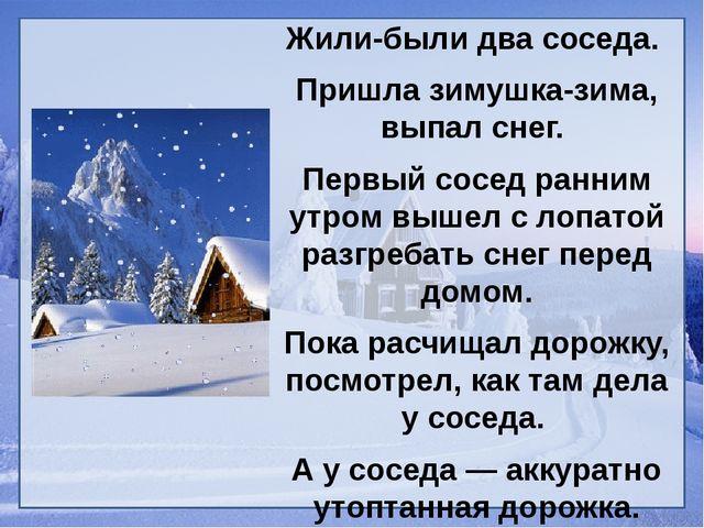 Жили-были два соседа. Пришла зимушка-зима, выпал снег. Первый сосед ранним ут...