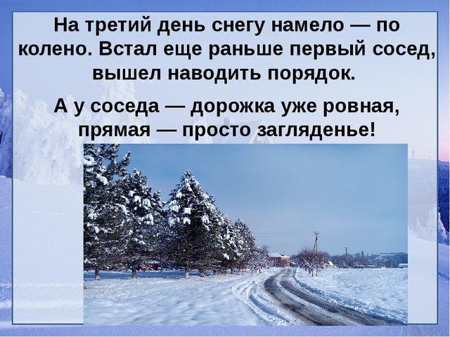 На третий день снегу намело — по колено. Встал еще раньше первый сосед, вышел...
