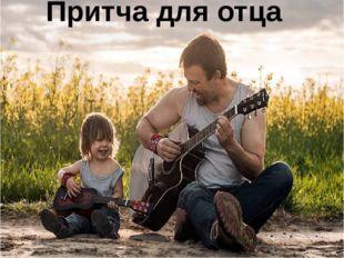 Притча для отца