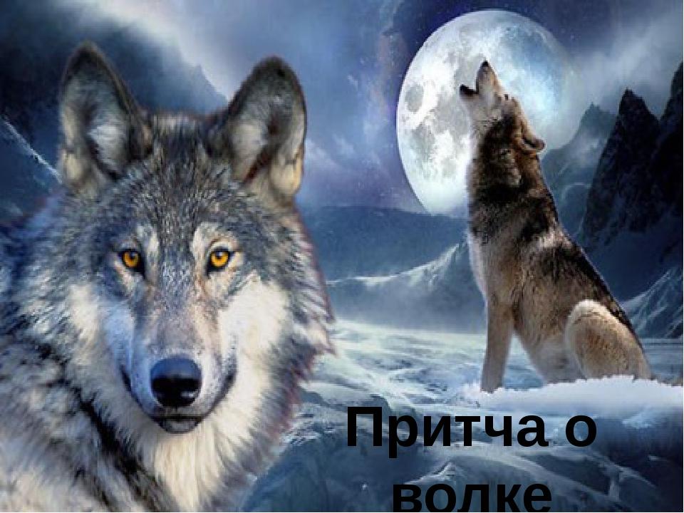 Притча о волке