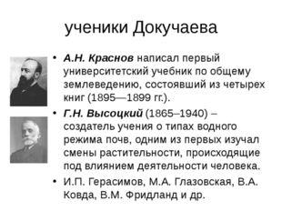 ученики Докучаева А.Н. Краснов написал первый университетский учебник по обще