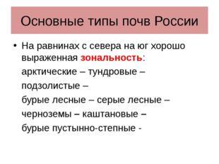 Основные типы почв России На равнинах с севера на юг хорошо выраженная зональ