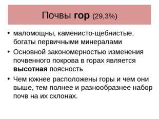 Почвы гор (29,3%) маломощны, каменисто-щебнистые, богаты первичными минералам