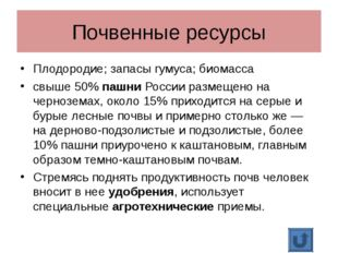 Почвенные ресурсы Плодородие; запасы гумуса; биомасса свыше 50% пашни России