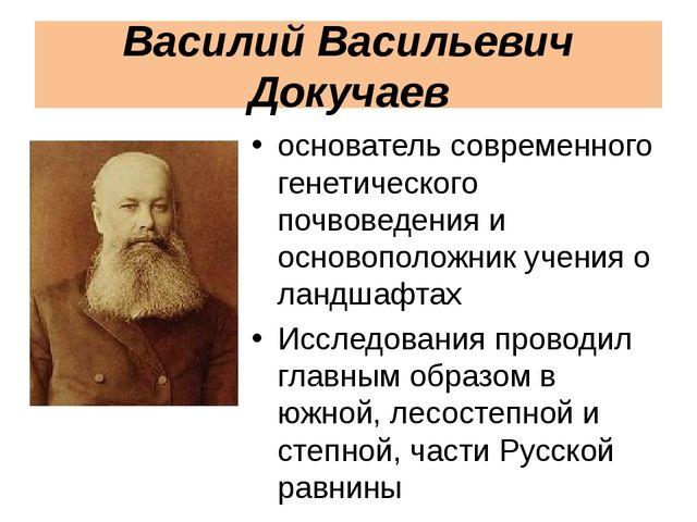 Василий Васильевич Докучаев основатель современного генетического почвоведени...