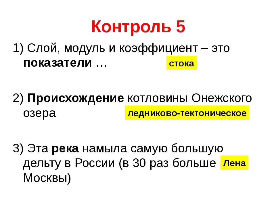 Контроль 5 1) Слой, модуль и коэффициент – это показатели … 2) Происхождение...