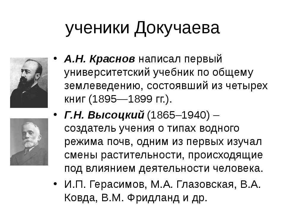 ученики Докучаева А.Н. Краснов написал первый университетский учебник по обще...