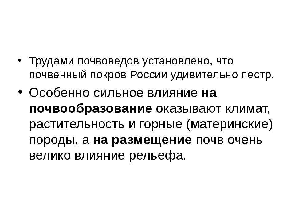Трудами почвоведов установлено, что почвенный покров России удивительно пестр...
