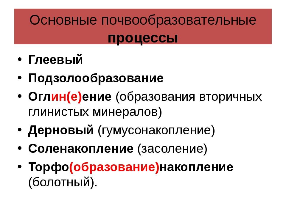 Основные почвообразовательные процессы Глеевый Подзолообразование Оглин(е)ени...