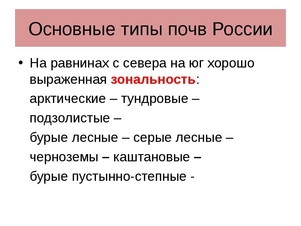 Основные типы почв России На равнинах с севера на юг хорошо выраженная зональ...