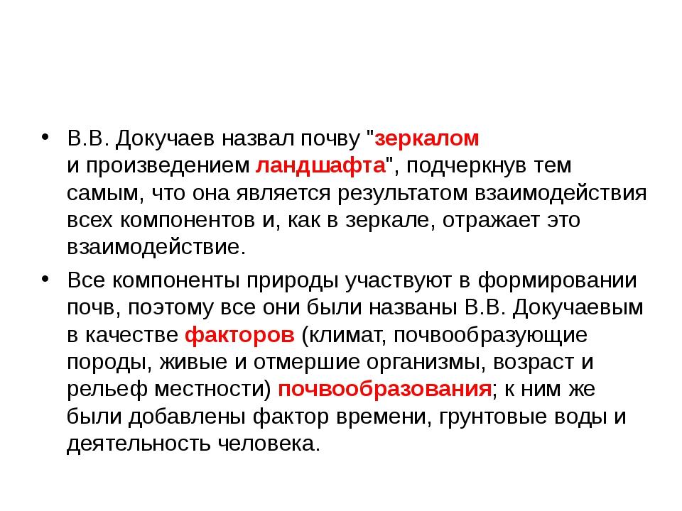 """В.В. Докучаев назвал почву """"зеркалом ипроизведением ландшафта"""", подчеркнув т..."""