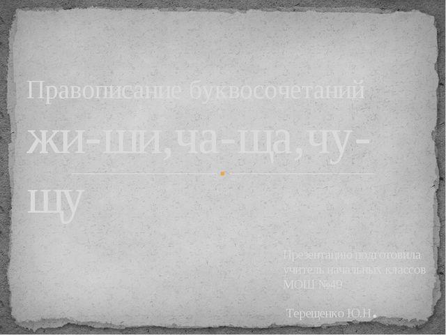 Презентацию подготовила учитель начальных классов МОШ №49 Терещенко Ю.Н. Прав...