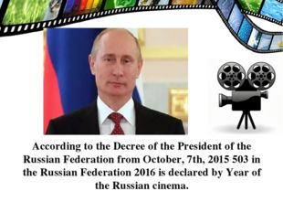 According to the Decree of the President of the Russian Federation from Octob