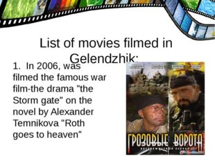 List of movies filmed in Gelendzhik: 1.  In 2006, was filmed the famous war f