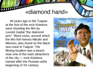 «diamond hand» 40 years ago in the Tuapse at the foot of the rock Kiseleva we