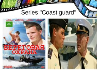 "Series ""Coast guard"""
