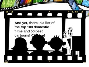 And yet, there is a list of the top 100 domestic films and 50 best cartoons!