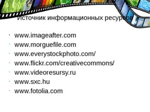 Источник информационных ресурсов www.imageafter.com www.morguefile.com www.ev