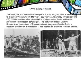 From history of cinema To Russia, the first film-session took place in May, 4