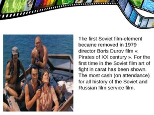 The first Soviet film-element became removed in 1979 director Boris Durov fil