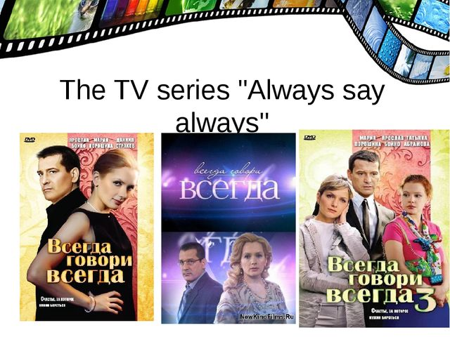 "The TV series ""Always say always"""