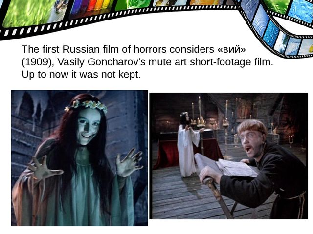 The first Russian film of horrors considers «вий» (1909), Vasily Goncharov's...