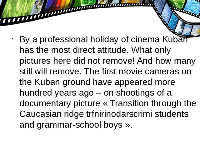 By a professional holiday of cinema Kuban has the most direct attitude. What...