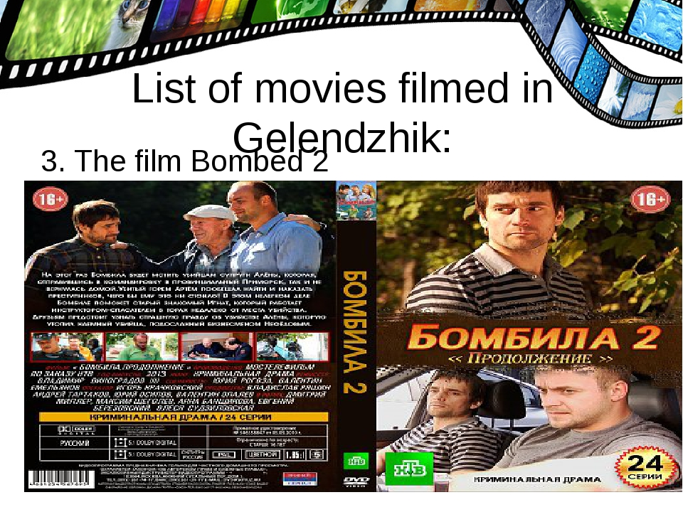 List of movies filmed in Gelendzhik: 3. The film Bombed 2
