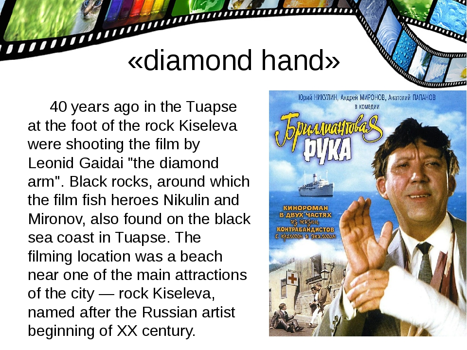 «diamond hand» 40 years ago in the Tuapse at the foot of the rock Kiseleva we...
