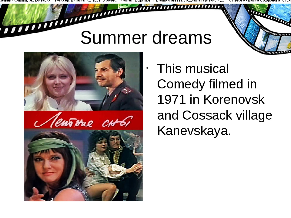 Summer dreams This musical Comedy filmed in 1971 in Korenovsk and Cossack vil...