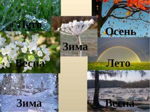 Лето Лето Осень Зима Зима Весна Весна