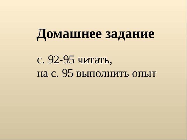 с. 92-95 читать, на с. 95 выполнить опыт Домашнее задание