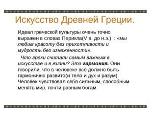 Искусство Древней Греции. Идеал греческой культуры очень точно выражен в слов