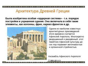 Архитектура Древней Греции Была изобретена особая «ордерная система» - т.е. п